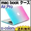 macbook air 11/13ケース macbook pro 13 ケース  MacBook Air Pro Retina 13ケース  New Air ハードシェルケース マックブックケース