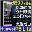 p8lite 強化ガラスフィルム Huawei p8lite ガラスフィルム  Yモバイル LUMIERE 503HW ガラスフィルム