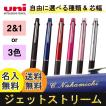 名入れ無料 ボールペン ジェットストリーム2色+シャープMSXE3-800 & 3色ボールペン SXE3-800 三菱鉛筆