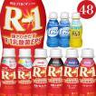 期間限定 特価 セール 明治 R-1 ドリンク シリーズ  8種類 から 選べる 乳酸菌 112ml×48本 本州 送料無料