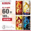 缶 コーヒー キリン ファイア 4種類 より 選べる 185g×30本 2ケース 計 60本 本州 送料無料
