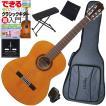 調整済で弾きやすいCordoba C7クラシックギターセット