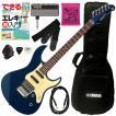 調整済で弾きやすいYAMAHA/PAC612VII X エレキギター初心者セット