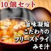 井筒屋こだわりの高級フリーズドライ味噌汁(こだわり玄米味噌)10個セット