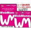 コード通知専用 WebMoney(ウェブマネー) 10000 P...