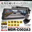 ドライブレコーダー 前後 デジタルルームミラー リアカメラ ルームミラー ミラーモニター バックカメラ MDR-C002