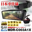 予約販売 デジタルームミラー デジタルインナーミラー ドライブレコーダー 車種専用 前後同時録画 2カメラ 駐車監視 フルHD MDR-C003A1