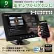 地デジ フルセグ テレビ 9インチ HDMI ワンセグ RCA W...