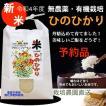 ひのひかり 米 無農薬 有機栽培 5kg 農園直送 送料無料