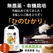 ひのひかり 米 無農薬 有機栽培 3kg 農園直送 送料無料
