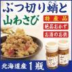 山わさび 蛸ぶつ切り 北海道近海のタコ 道産山わさび使用 ご飯お酒のお供に