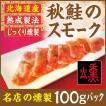 サーモンプロシュート(北海道産秋鮭の燻製)100g・生ハムのような食感