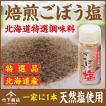 塩 焙煎ごぼう塩 調味料塩 加工塩 北海道産ごぼう使用 天然塩