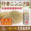行者ニンニク塩・北海道産の人気かわり調味料シリーズ♪天然塩使用 ギョウジャニンニク