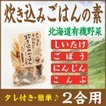 炊き込みご飯の素 北海道産有機野菜 こだわりの具材使用