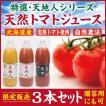手造り完熟トマトジュース3本セット 特選・天地人シリーズ 北海道産 贈答用にも