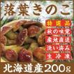 落葉きのこ 北海道産 天然200g 生冷凍 らくようきのこ ハナイグチ