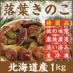 落葉きのこ・たっぷり1kg・北海道産 生冷凍・洗い処理済 らくようきのこ・ハナイグチ