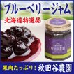 北海道産ブルーベリージャム・秋田谷農園・果肉たっぷりの人気シリーズ