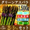 アスパラ グリーン アスパラガス 北海道産 1,500g 2S-Sサイズ 【2022年度 予約商品】