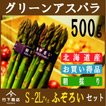 【2022年度 予約商品】アスパラ グリーン アスパラガス 北海道産 500g S-2Lサイズ