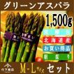 【2022年度 予約商品】アスパラ グリーン アスパラガス 北海道産 1,500g M-Lサイズ