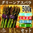 アスパラ グリーン アスパラガス 北海道産 500g M-Lサイズ 【2022年度 予約商品】
