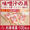 味噌汁の具100杯分 北海道産の乾燥野菜 ごぼう・大根・人参・長ネギ みそ汁 みそしる