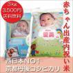 【送料無料】 出産内祝い米 3Kg コシヒカリ