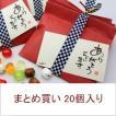 ありがとう☆プチギフトえらべる京飴1ケース(20個)