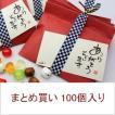 ありがとう☆プチギフトえらべる京飴5ケース(100個)