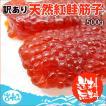 訳あり 天然 紅鮭 塩 筋子 500g 鮭 送料無料 お取り寄せグルメ お歳暮 ギフト 海鮮