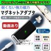充電 マグネット アダプタ iPhone 磁石 充電ケーブル 充電器 車載 磁気アダプタ