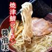 焼津 鯖ラーメン【鯖醤油味】【生麺】【無添加スープ】【2食入】【鯖を丸ごと麺とスープに使用しました】