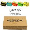 サヴァ缶5缶セット 5種類詰合せ 化粧箱入 御歳暮 ギフトに