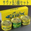 サヴァ缶 食べくらべ2種(黄2・緑1)セット 3缶スリーブ付