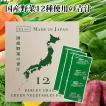 12種類の国産野菜青汁3g×40包入り ICSselection 送料無料