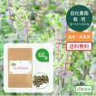 国産・無農薬ホーリバジルサプリメント(オオヤトゥルシー種)250mg×60粒(約1ヵ月分)