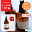 モリンガ油 100ml モリンガ種子油100%・無添加・未精製・低温圧搾・大容量