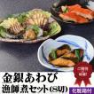 金銀あわび漁師煮セット【化粧箱付】