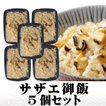 冷凍米飯 サザエ御飯 5個セット 伊豆近海産サザエ  レンジでチンOK まとめ割 第4回 おいしいIZUグランプリ受賞