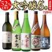 単品合計10,000円→5,000円 日本酒 大吟醸セット 飲み...