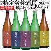 送料無料 日本酒の最高峰!純米大吟醸入り 桃川 1.8L...