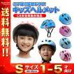 子供用 ヘルメット 自転車 キッズ プロテクター セッ...