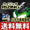 送料無料!バイク専用 バイク用 スフィアライトLEDヘッドライト RIZING ライジング H4 Hi/Loコンバージョンキット 日本製 2年保証