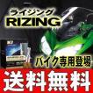 送料無料!【新製品】バイク専用 バイク用 スフィアライトLEDヘッドライト RIZING ライジング H7 コンバージョンキット 日本製 2年保証
