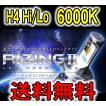 送料無料!! スフィアライトLEDヘッドライト RIZINGII ライジング2 H4 Hi/Lo 12Vキット 車検対応 27W 3年保証 長寿命 6000K コンパクト設計