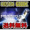 送料無料!! スフィアライトLEDヘッドライト RIZINGII ライジング2 HB3 HB4 12V 24V キット 車検対応 21W 3年保証 長寿命 6000K コンパクト設計