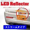 【送料無料】【LEGANCE】レガンス リアバンパー用LEDリフレクター ストリームタイプ 流れるウインカータイプ 200系ハイエース ジェイクラブ 【J-CLUB】