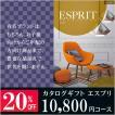 カタログギフト エスプリ 10800円コース クラシカル 20%OFF!割引 出産内祝い 結婚内祝い 内祝い お返し お祝い 引き出物